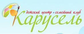 Дитячий центр - сімейний клуб «карусель»