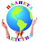 Дитячий дозвільний центр «планета дитинства»