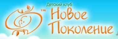 podolsk_nov-pokolenie