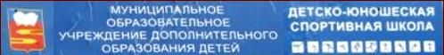 Дитячо-юнацька спортивна школа м Клімовськ