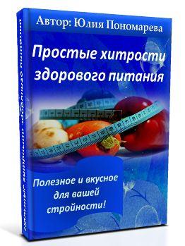 «Прості хитрощі здорового харчування» - книга з промовистою назвою