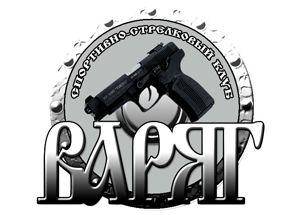 Спортивно-стрілецький клуб «варяг»